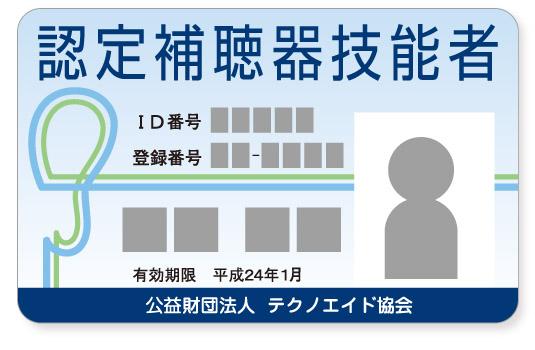 認定補聴器技能者カード.jpg