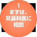 img_hajimete4-1.png