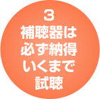 img_hajimete4-3.png